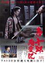 写真:映画『多十郎殉愛記』4月12日(金)公開