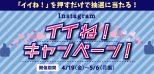 ロゴ:イイね!でプレゼント☆インスタキャンペーン!