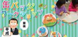 ロゴ:ありがとう平成最後の缶バッジワークショップ