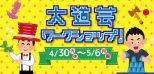 ロゴ:大道芸ワークショップ開催!