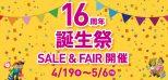 ロゴ:リバーウォーク16周年「誕生祭SALE&FAIR」開催!!