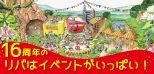 ロゴ:盛りだくさん!リバーウォーク誕生祭イベント♪