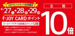 ロゴ:f-JOYクレジットカードポイント10倍!