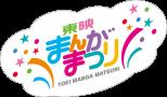 ロゴ:5月1日(水祝)限定!『東映まんがまつり』お子様500円クーポンをプレゼント