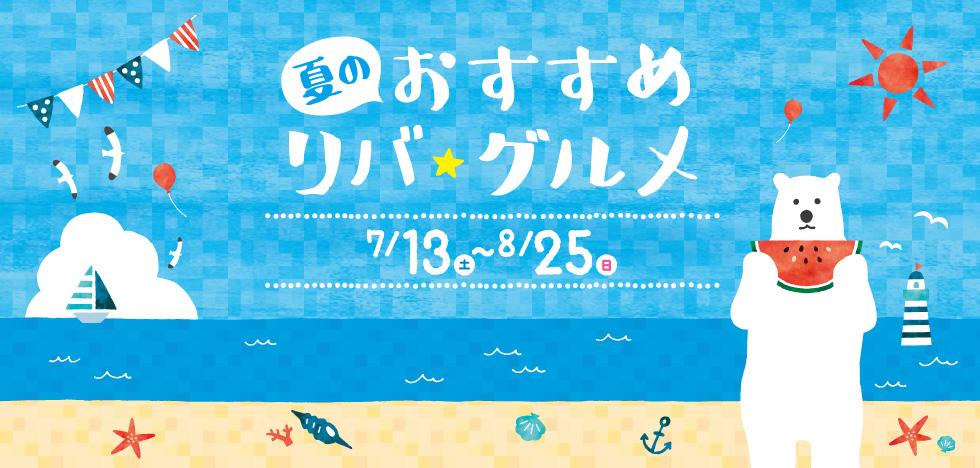 夏のオススメ!リバ★グルメ特集