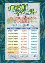 写真:☆増税前イベント☆ 選べる割引2タイプ!キャッシュバックセール!!