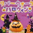 ロゴ:ハロウィンかぼちゃインスタキャンペーン2019