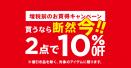 写真:増税前のお買得キャンペーン!!