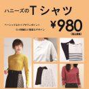 写真:『ハニーズの¥980Tシャツ』