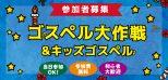 ロゴ:ゴスペル大作戦&キッズゴスペル2019