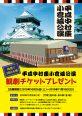 ロゴ:平成中村座小倉城公演 観劇チケットプレゼント!