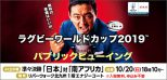 ロゴ:ラグビーワールドカップ 2019 TM 日本 大会 準々決勝「日本 」対「 南アフリカ」 BS4K パブリックビューイング