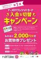 ロゴ:お買物券2,000円分がもらえる!f-JOYクレジットキャンペーン第1弾