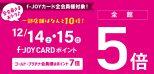 ロゴ:f-JOY ポイントカードでお得!