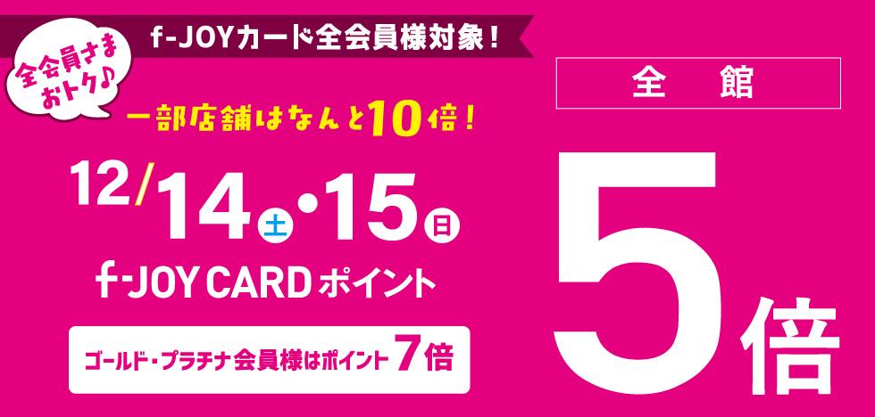 f-JOY ポイントカードでお得!1214-15