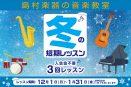 写真:【音楽教室】冬の短期レッスンお申込み受付開始!