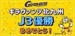 写真:ギラヴァンツ北九州J3優勝おめでとう記念LINEクーポン配信!