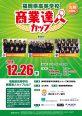 ロゴ:九州初開催!福岡県高等学校商業達人カップ