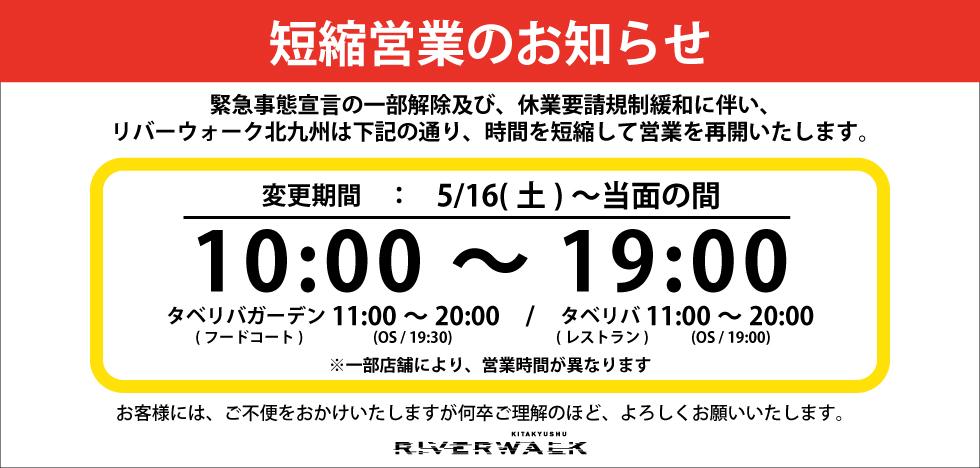 新型コロナウイルス感染拡大防止に伴う営業時間短縮のお知らせ5/15〜