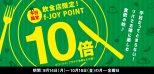 ロゴ:〈平日限定〉飲食店舗限定!f-JOYポイント10倍
