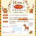 ロゴ:秋グルメイイねキャンペーン!