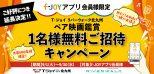 ロゴ:f‐JOYアプリ会員登録で「ペア映画鑑賞1名様無料ご招待キャンペーン」