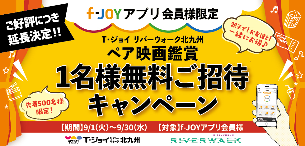 f‐JOYアプリ会員登録で「ペア映画鑑賞1名様無料ご招待キャンペーン」