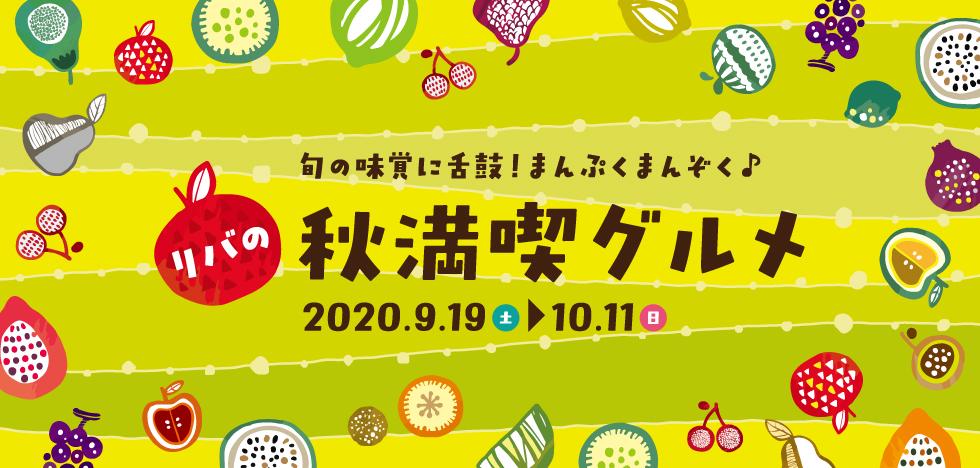 秋グルメ特集2020