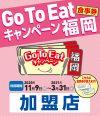 ロゴ:Go To Eat キャンペーン福岡 食事券加盟店舗について