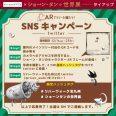 写真:リバーウォーク北九州×ショーン・タンの世界展タイアップSNSキャンペーン!