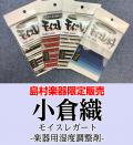 【島村楽器限定】小倉織モイスレガート-楽器用湿度調整剤-販売中!
