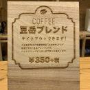 写真:カフェ【豆岳ブレンドコーヒー】☕️