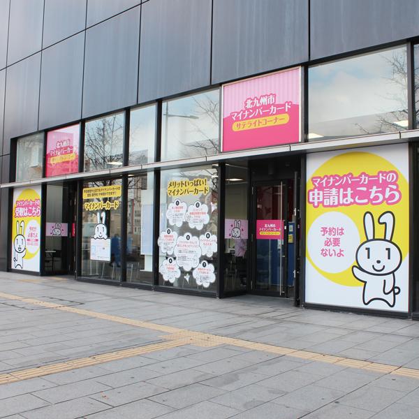 写真:北九州市マイナンバーカードサテライトコーナー