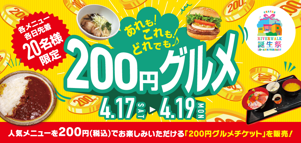 200円グルメ