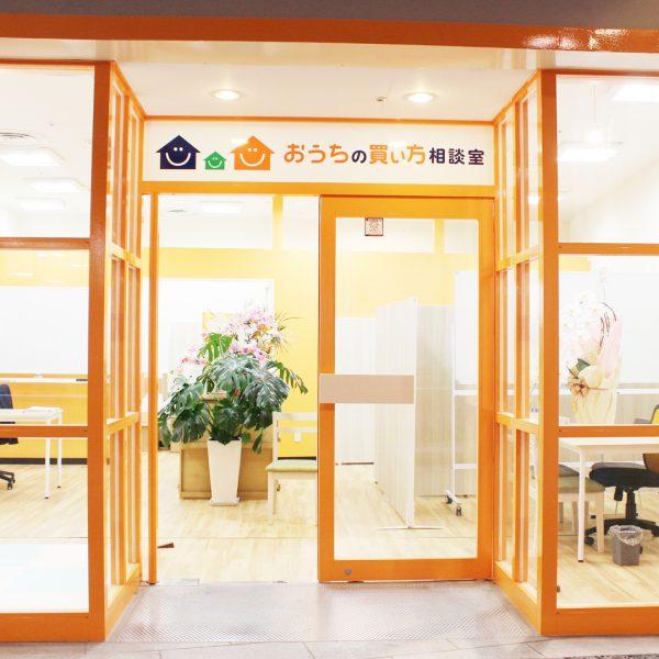 写真:6/1(火)オープン!おうちの買い方相談室