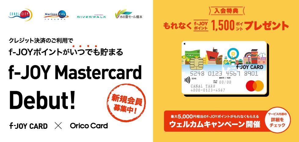 9月ver:f-JOYポイントがいつでも貯まる! f-JOY Mastercardデビュー