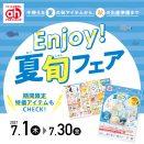 アカチャンホンポ 「Enjoy! 夏旬フェア」