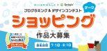 ロゴ:「プログラミング&デザインコンテスト」開催!