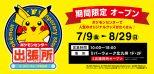 ロゴ:【期間限定】ポケモンセンター出張所㏌リバーウォーク北九州