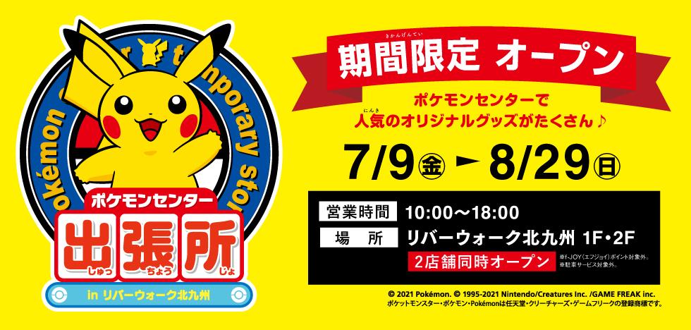 【期間限定】ポケモンセンター出張所㏌リバーウォーク北九州