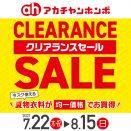 アカチャンホンポ 「CLEARANCE SALE <クリアランスセール>」
