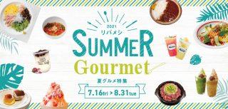 リバメシSUMMER Gourmet 夏グルメ特集