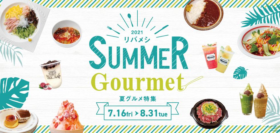 画像:リバメシSUMMER Gourmet 夏グルメ特集