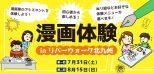 ロゴ:漫画体験inリバーウォーク北九州