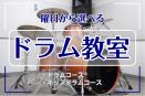 島村楽器 -子どもから大人まで人気のドラム教室-