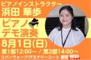 【8月1日(日)】ピアノインストラクターによるデモ演奏開催