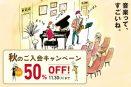 【島村楽器】音楽教室入会金50%OFF!