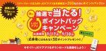 写真:秋のf-JOYアプリポイントバックキャンペーン