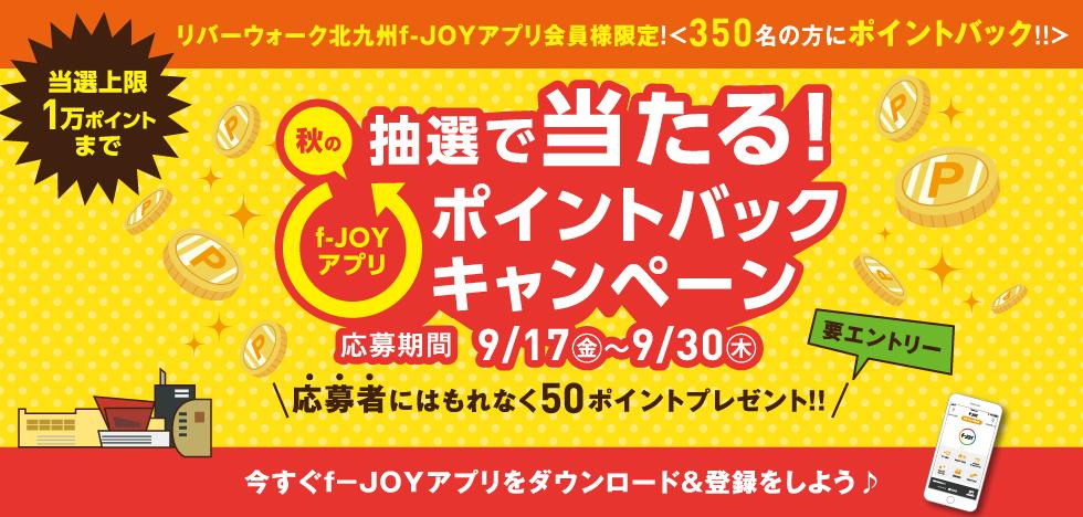 秋のf-JOYアプリポイントバックキャンペーン