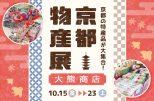 写真:京都物産展 大熊商店